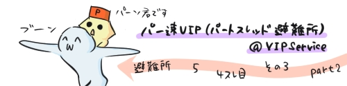 パー速VIP