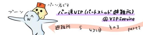 �p�[��VIP